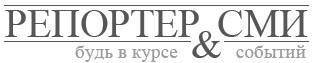 Репортер — новости России и Мира.